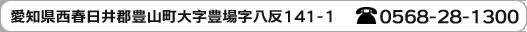 愛知県清須市春日西余部9-2 TEL:052-400-6300